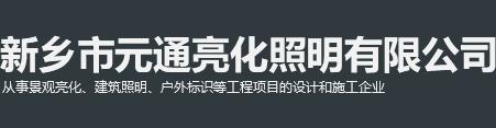 新xiang市亮化工cheng-新xiang市翡翠棋pai亮化照ming有xian公si
